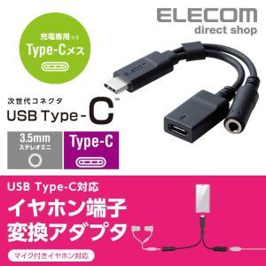 エレコム 充電付きUSBType-C対応イヤホン端子変換ケーブルスマホスマートフォンタブレット ブラ...
