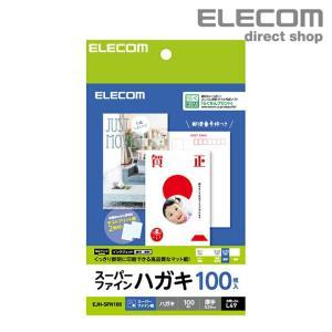 エレコム ハガキ スーパーファイン紙 厚手 インクジェット用 ハガキ用紙 100枚  ホワイト 10...