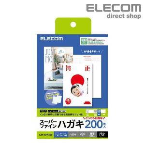 エレコム ハガキ スーパーファイン紙 厚手 インクジェット用 ハガキ用紙 200枚  ホワイト 20...
