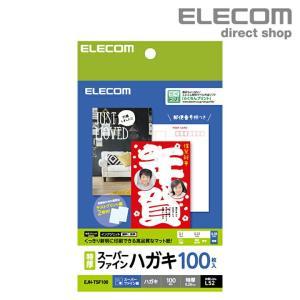 エレコム ハガキ スーパーファイン紙 インクジェット用特厚ハガキ用紙 100枚  ホワイト 100枚...