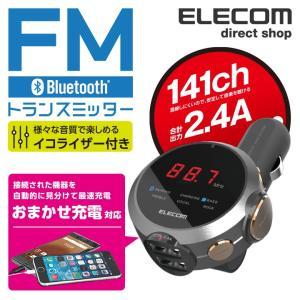 エレコム Bluetooth FMトランスミッター イコライザー 車載 スマートフォン USB2ポー...