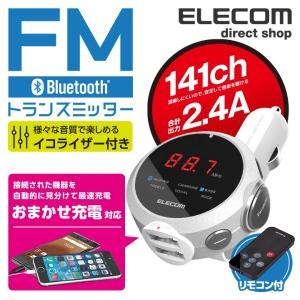 エレコム Bluetooth FMトランスミッター イコライザー 車載 スマホ USB2ポート 2....