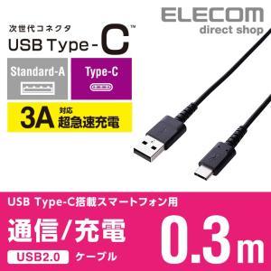 エレコム スマートフォン 用 高耐久 USB Type-C ケーブル USB A-C 認証品 typ...