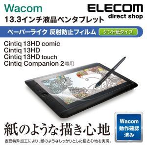 エレコム Wacom Cintiq 13HD用フィルム ペーパーライク 反射防止 ケント紙タイプ ペ...