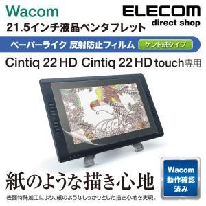 エレコム Wacom Cintiq 22HD用フィルム ペーパーライク 反射防止 ケント紙タイプ ペ...