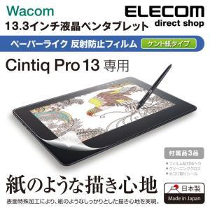 エレコム Wacom Cintiq Pro 13用フィルム ペーパーライク 反射防止 ケント紙タイプ...