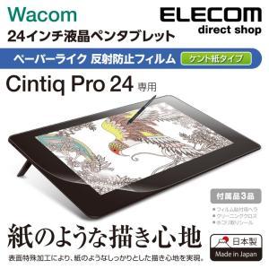 エレコム Wacom Cintiq Pro 24用フィルム ペーパーライク 反射防止 ケント紙タイプ...