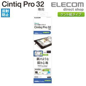 エレコム Wacom Cintiq Pro 32 用 フィルム ペーパーライク 反射防止 ケント紙 ...