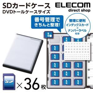 エレコム SDカードケース DVDトールケースサイズ SD36枚収納 インデックスカード インデックスジャケット ナンバリングシール ブラック┃CMC-SDCDC01BK