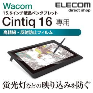 エレコム Wacom Cintiq 16 用 フィルム 超反射防止 保護フイルム ワコム シンティッ...