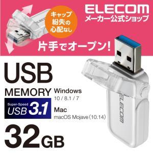 エレコム フリップキャップ式 USBメモリ USBメモリー USB3.1(Gen1)対応 セキュリテ...