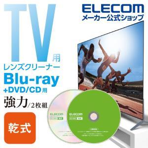 エレコム Blu-ray + DVD CD 用 レンズクリーナー 2枚組 テレビ 用 クリーナー ブルーレイ ・ マルチレンズクリーナー 乾式┃AVD-CKBRDC