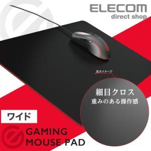 エレコム ゲーミング マウスパッド 吸いつくような重みのある操作感 細目クロス ワイド ゲーミングマ...