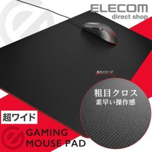 エレコム ゲーミング マウスパッド ゲーミングマウスの素早い操作感 粗目クロス 超ワイド ゲーミング...