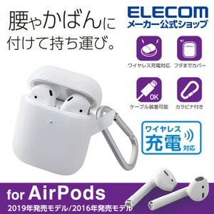 エレコム AirPods 用 シリコンケース ワイヤレス 充電対応 エアーポッズ 対応 アクセサリ ...