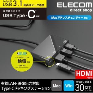 エレコム USB Type-C接続ドッキングステーション(HDMI) ブラック┃DST-C09BK