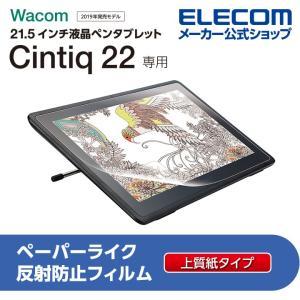 エレコム Wacom Cintiq 22 用 フィルム ペーパーライク 上質紙タイプ ワコム シンテ...
