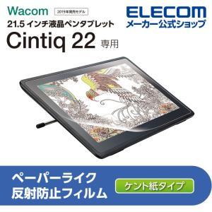 エレコム Wacom Cintiq 22 用 フィルム ペーパーライク ケント紙タイプ ワコム シン...