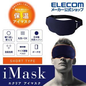 エレコム エクリア アイマスク ショートタイプ 遠赤外線による保温 ホット マスク あったか かわいい ポーチ付 ネイビー┃HCM-CH10SNV