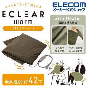 エレコム ECLEAR warm USBブランケット エクリア 温熱 ホット おしゃれ 女子向け 会社 ブランケット 毛布 ひざ掛け ハーフケット オリーブカーキ┃HCW-B01GN