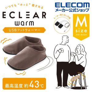 エレコム ECLEAR warm USBフットウォーマー エクリア 温熱 フットウォーマー フットヒーター 足温器 ホットクッション 足 Mサイズ グレージュ┃HCW-S01MBE