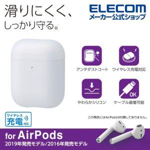 エレコム AirPods 用 ワイヤレス充電対応 シリコンケース 無線充電 エアポッズ 対応 ケース...