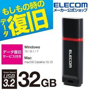 エレコム 万が一の時でも無償でデータを復旧!1年間の保証! データ復旧付き USB3.2メモリ US...