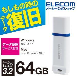 エレコム 万が一の時でも無償でデータを復旧 1年間の保証  データ復旧付き USB3.2メモリ US...