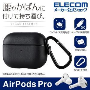 エレコム AirPods Pro用 ソフトレザーケース カバー エアポッズ プロ 対応 ワイヤレス充...