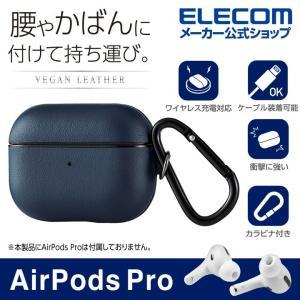 エレコム AirPods Pro用 ソフトレザーケース カバー エアポッズ プロ 対応 アクセサリ ...