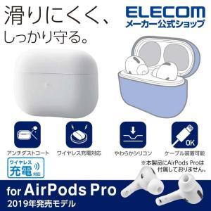 エレコム AirPods Pro 用 シリコンケース エアポッズプロ 対応アクセサリ ケース カバー...