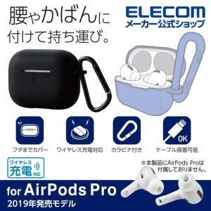 エレコム AirPods Pro 用 カラビナ付きシリコンケース エアポッズプロ 対応 ケース カバ...