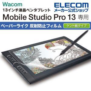 エレコム Wacom Mobile Studio Pro 13 用 フィルム ペーパーライク 反射防...