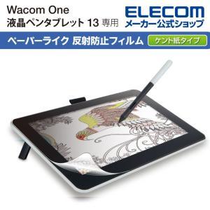 エレコム Wacom One 13 液晶 ペンタブレット 用 フィルム ペーパーライク 反射防止 ケ...