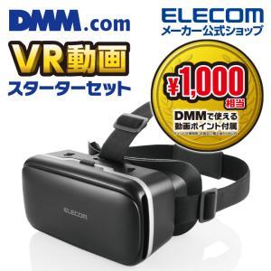 VRゴーグル DMMスターターセット VR ゴーグル DMM VR 動画スターターセット 1000円...