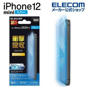 iPhone 12 mini フイルム 衝撃吸収 ブルーライトカット 指紋防止 高光沢 新型 5.4...