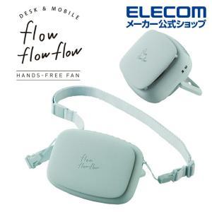 ハンズフリーファン 小型扇風機 ネックストラップ付 首掛け スタンドで 卓上も可能 flowflow...