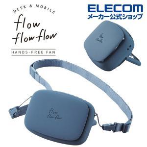 ハンズフリーファン 小型扇風機 首掛け ネックストラップ付 スタンドで 卓上も可能 flowflow...