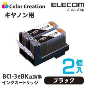 エコリカ CANON BCI-3eBk リサイクルインク 黒2個パック┃ECI-CA03B2P アウトレットわけあり
