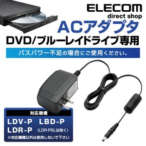 DVD、BDドライブ用 ACアダプタ DCケーブル長:約1.5m┃LA-10W5S-10 ロジテック elecom