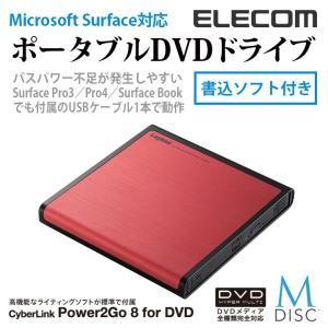 USB2.0 ポータブル DVDドライブ 書込ソフト付き レッド┃LDR-PMJ8U2LRD ロジテック
