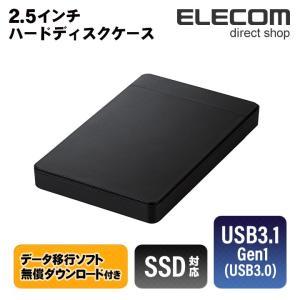 2.5インチハードディスクケースソフト付属 ブラック┃LGB-PBPU3S ロジテック