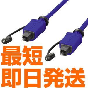 オーディオケーブル 光デジタルケーブル(角型) 5m┃DH-HK50 アウトレット エレコム わけあ...