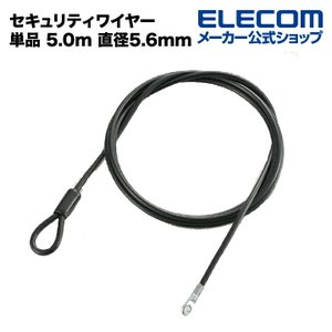 セキュリティーワイヤー ワイヤー (W)5.6×(D)×(H)5000mm ┃ESL-W5056┃ エレコム elecom