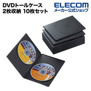 DVDケース CDケース スリム DVD トールケース 厚さ7ミリ 分類に便利な背ラベル&アイコンシール付 10枚組 2枚収納 ブラック┃CCD-DVDS06BK┃ エレコム