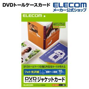 DVDトールケース用背ラベル DVDトールケースカード(光沢) ┃EDT-KDVDT1┃ エレコム