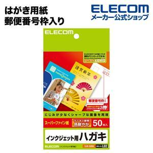 エレコム はがき スーパーハイグレード プリン...の関連商品2