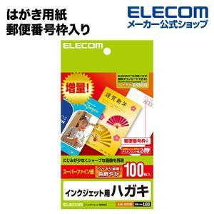 エレコム はがき スーパーハイグレード プリンター用 ハガキ 100枚入り┃EJH-SH100