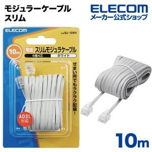 電話線 スリム モジュラーケーブル(4芯) ホワイト 10m ┃MJ-10WH┃ エレコム|elecom