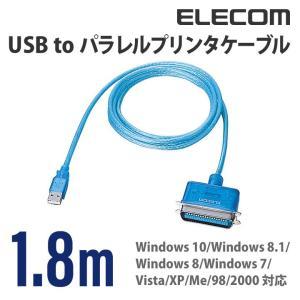 USB to パラレル プリンタケーブル ブルーベリー 1.8m┃UC-PBB┃ エレコム|elecom